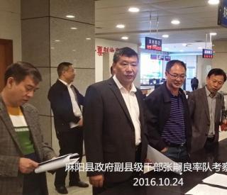 麻阳县政府领导率队考察资源交易中心